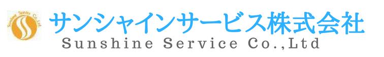 サンシャインサービス株式会社